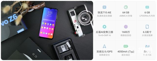 聯想(Lenovo)Z6青春版