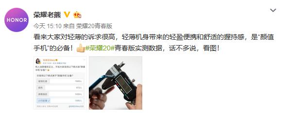 榮耀高管發布榮耀20青春版真機照7.67mm或為當前主流手機最薄