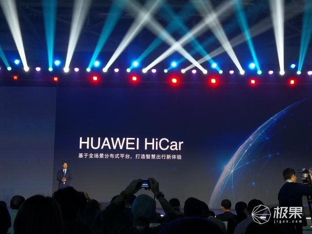 新寶駿發布首款HUAWEIHiCar智能汽車:疲勞檢測還能遠程控制家居