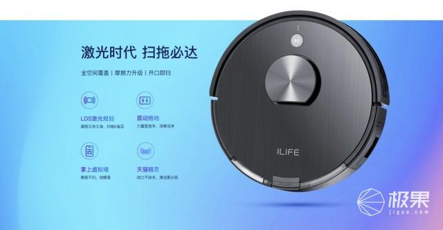 未来已来,ILIFE智意<a href=http://www.y8freegame.com/tags-25-0.html target=_blank class=infotextkey>激光导航扫地机器人</a>X900震撼上市