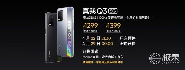 """999元起售!realme真我Q3系列发布,千元档性价比""""神机"""""""