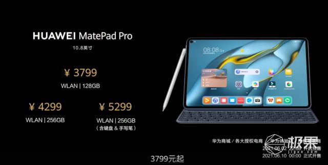 """华为平板MatePadPro来了!首搭鸿蒙系统,与电脑""""花样""""协同…"""
