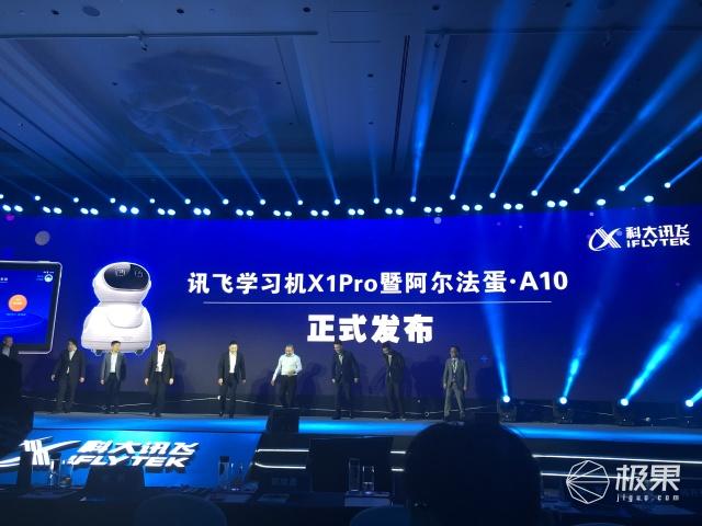 科大讯飞新品发布:从小学到大AI自主全安排,3999元线上同步开启预售