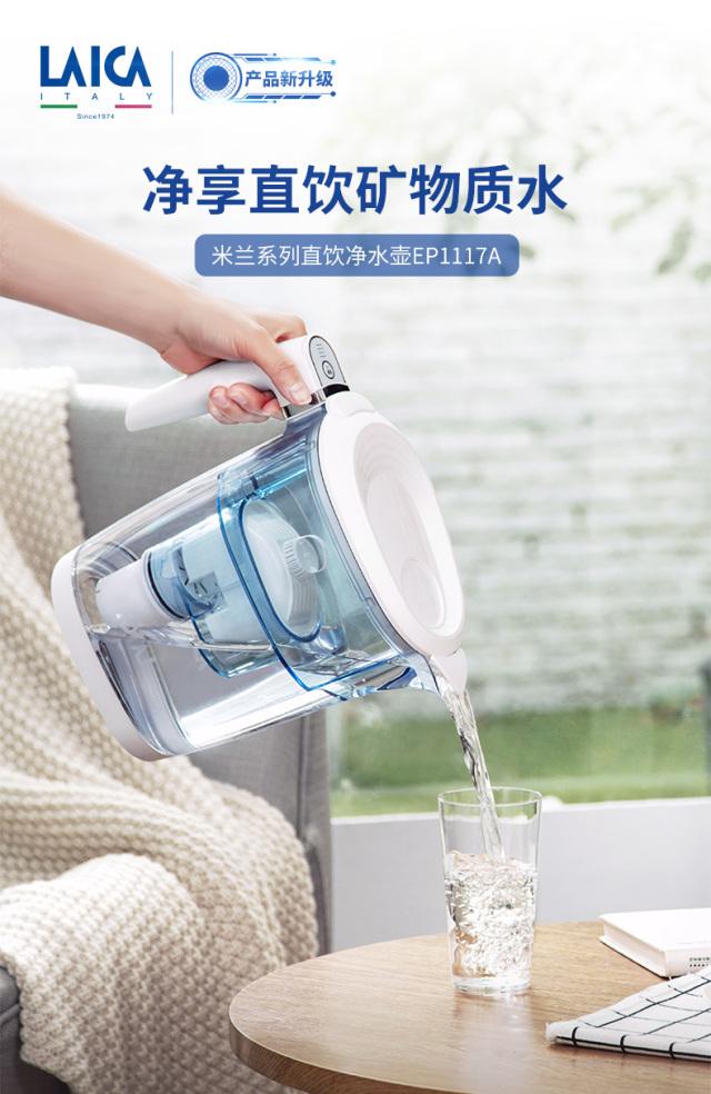 莱卡(Laica)米兰系列直饮净水壶
