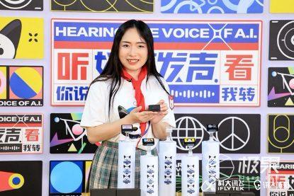 訊飛智能錄音筆A1正式發布!年輕潮品,B站C位出道