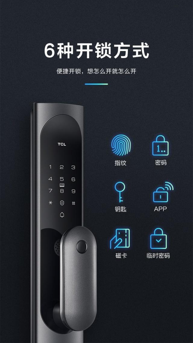 TCL物联网智能锁K6P
