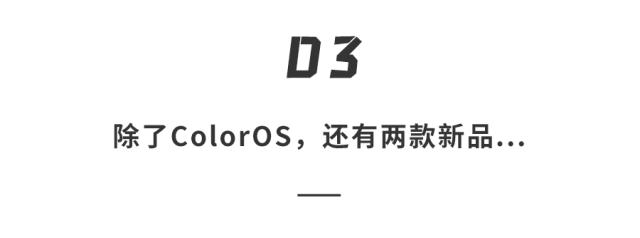 OPPO正式发布ColorOS12!10月开始推送,还有两款重磅新品…
