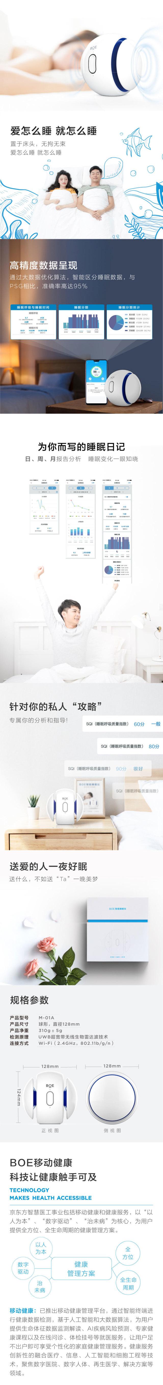 京东方(BOE)智能睡眠仪