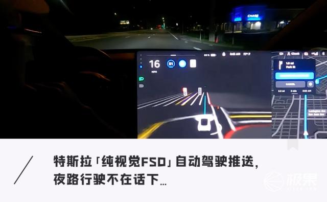 """特斯拉「自动驾驶」大改版!砍掉雷达,只靠摄像头也能走""""夜路""""..."""