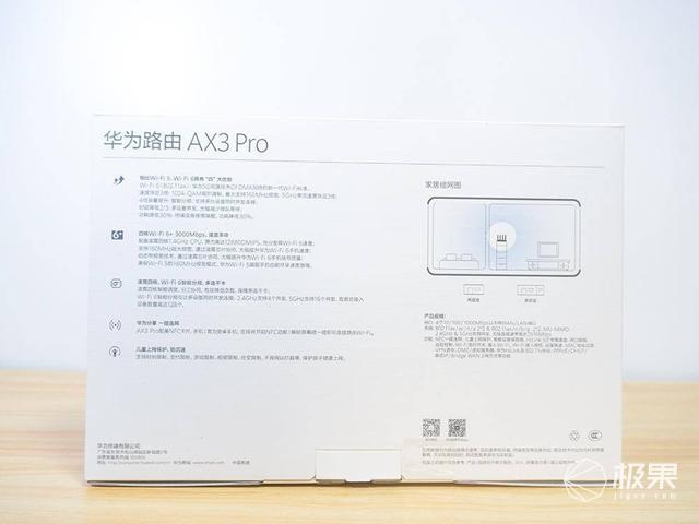 因为余承东定价太低,被内部批评的华为AX3Pro初体验