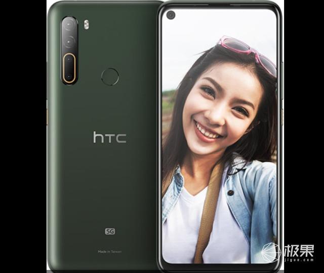 重回手机市场!HTC正式发布HTCU205G和HTCDesire20Pro