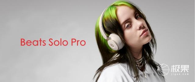 苹果BeatsSoloPro上架开卖!售价2499,加入降噪、通透两种模式