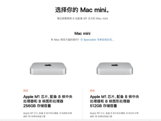苹果新款Mac系列正式开售:5299元起,每人最多限购6台