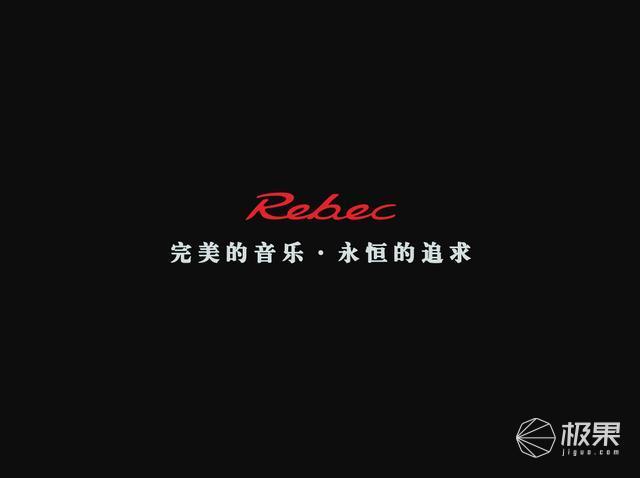 雷贝琴Rebec-E3b蓝牙音箱:人声甜美、低频下潜深而有力