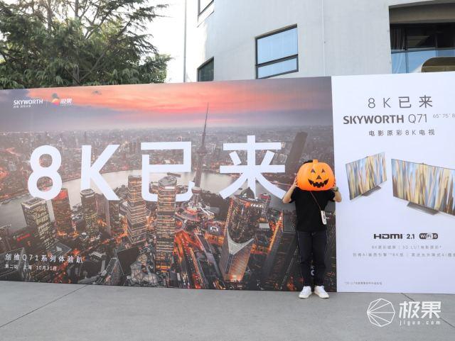 创维Q71系列体验趴 上海站 | 创维Q71系列电视,全程真·8K体验,科技让生活如约而至(图1)
