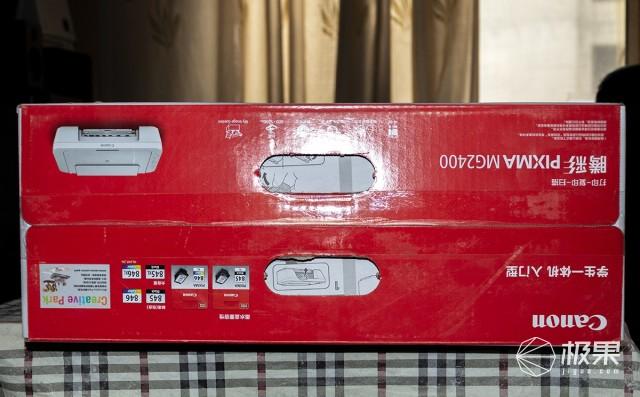 佳能G2400打印机入手体验