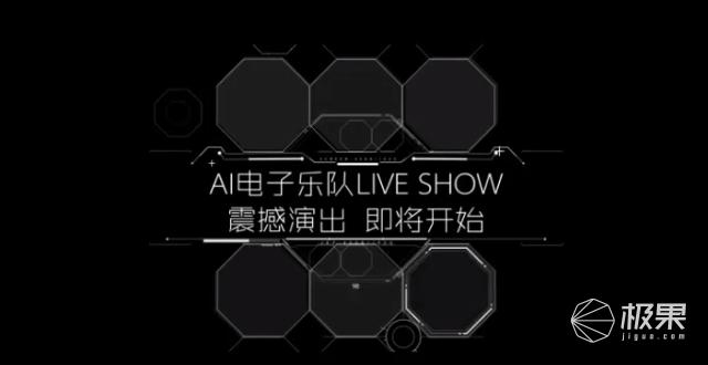 """内置""""核弹""""!AI摇滚Live炸裂全场,就是主角太出乎意料..."""