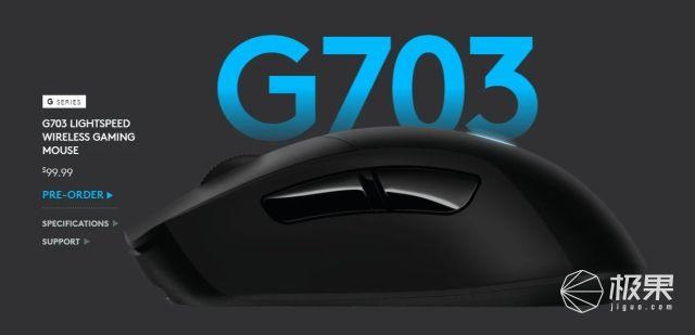 「新东西」配备HERO16K传感器,罗技升级旗下G403、G703和G903三款鼠标