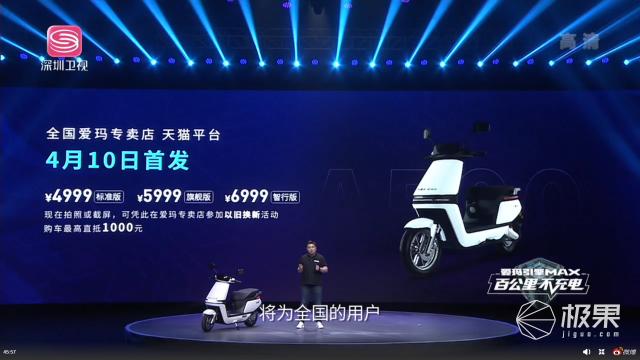 爱玛发布旗舰电动车,续航最长150km,智能化刚入门,起售价4999元起