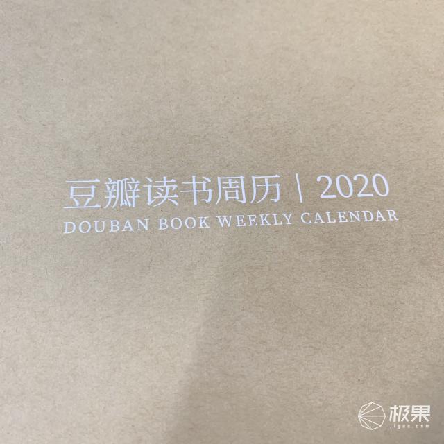 豆瓣森林绿读书周历2020