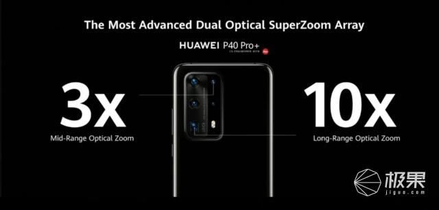 更强大的拍摄!10倍光变、100倍数码变焦,华为P40系列正式发布