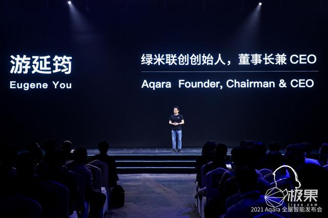 Aqara全屋智能发布:一套崭新的生活方式,要给用户最简单的智能家居体验!