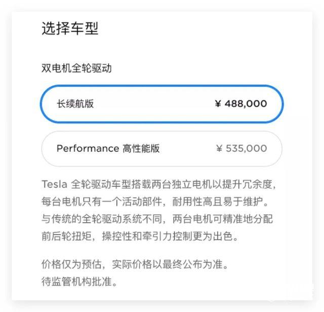 """特斯拉再次疯狂""""割韭菜""""!降价16万元,距离""""平民化""""不远了"""