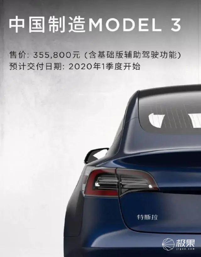 特斯拉Model3又双叒降价了!补贴后仅售27.155万元!