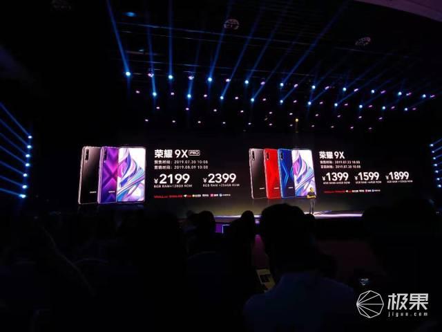 「新东西」1399元起!荣耀9X系列发布:麒麟810+升降摄像头+48MP拍照,买吗?