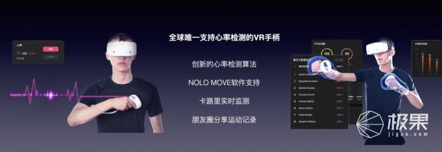 1999开卖!NOLOSonicVR一体机发布,手柄新增能检测心率