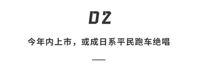 秋名山神车重出江湖!丰田GR86发布,或成绝唱…