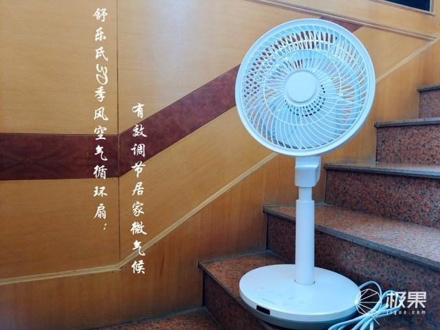 舒乐氏3D季风空气循环扇:有效调节居家微气候