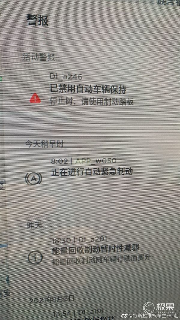 细思极恐!特斯拉自动加速,车主电话维权竟被删除行车记录