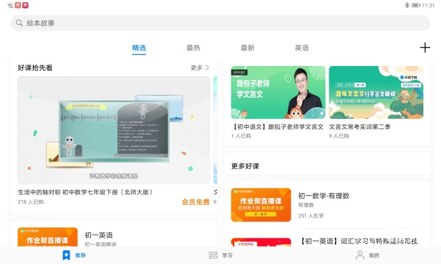 华为(HUAWEI)MatePad
