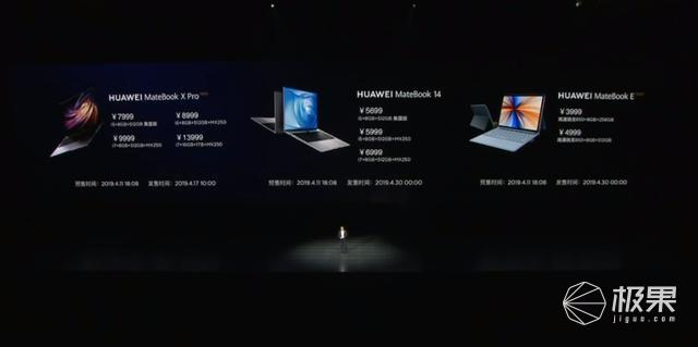 华为连发三款MateBook,E系列平板电脑二合一,搭载骁龙处理器!