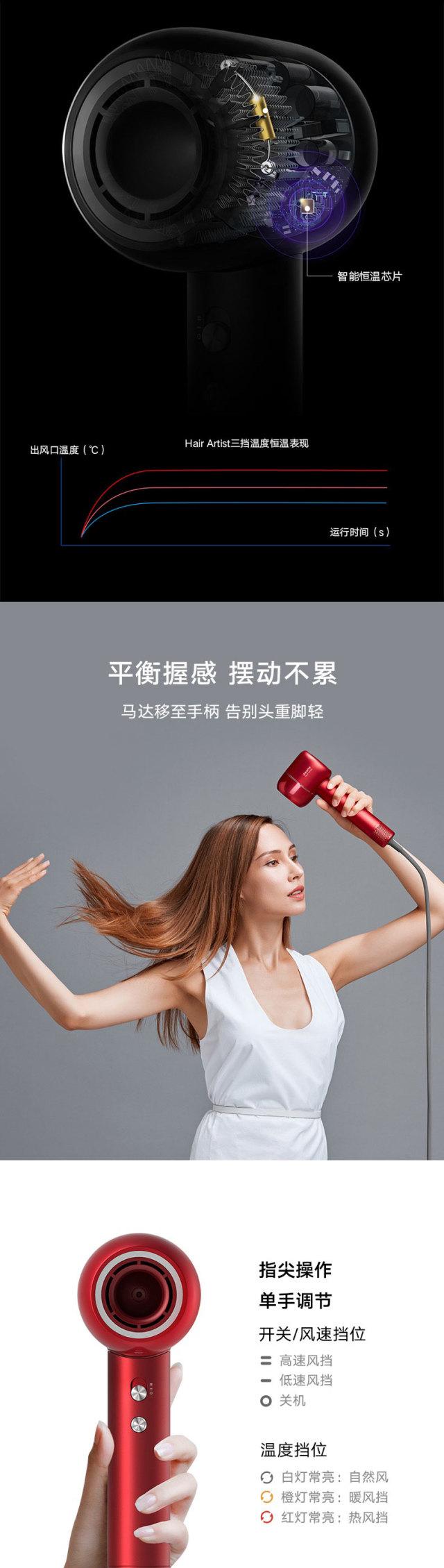 追觅HairArtist高速吹风机