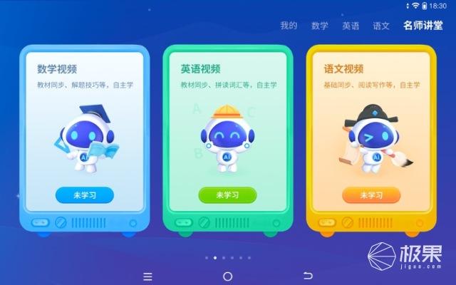 科大讯飞智能学习机两款新品重磅来袭三大AI产品力实力出圈