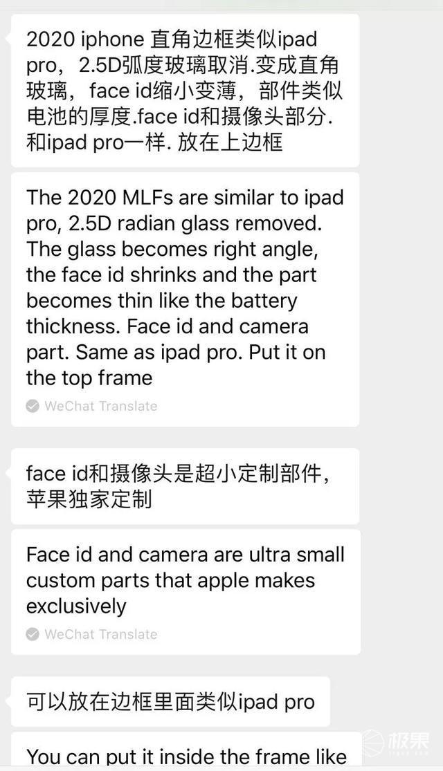 iPhone12猛料不断,刘海被砍外观惊艳堪称