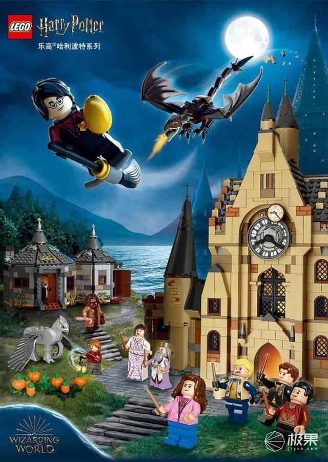「新东西」重返魔法世界!乐高推出哈利波特系列新品套装
