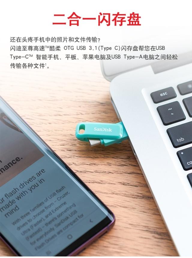 闪迪(SanDisk)至尊高速™酷柔Type-CU盘