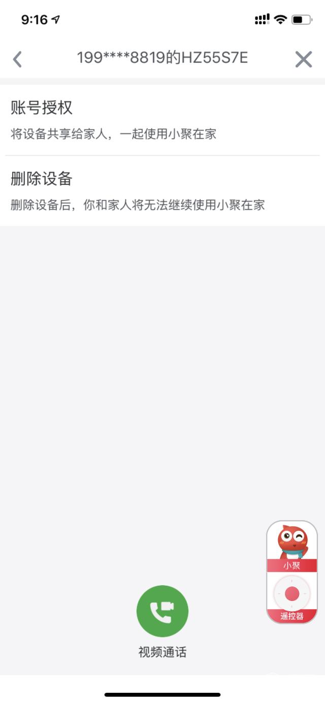 海信(Hisense)社交電視S7