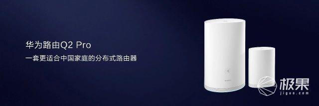 华为IoT生态:用最好的手机控制最好的家电|AWE报道