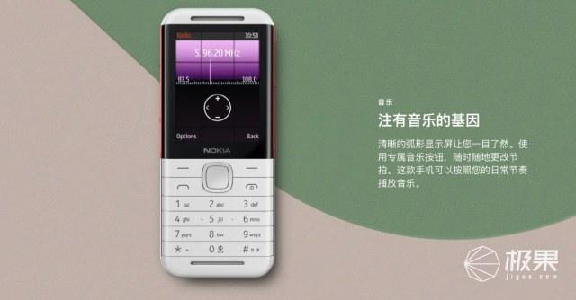 399元,诺基亚5310复刻版开启预售,只是塞班不再!