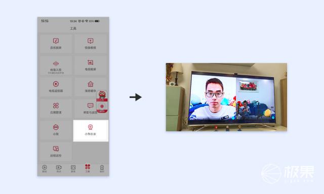可以社交的4K电视,海信电视S7的社交是什么体验