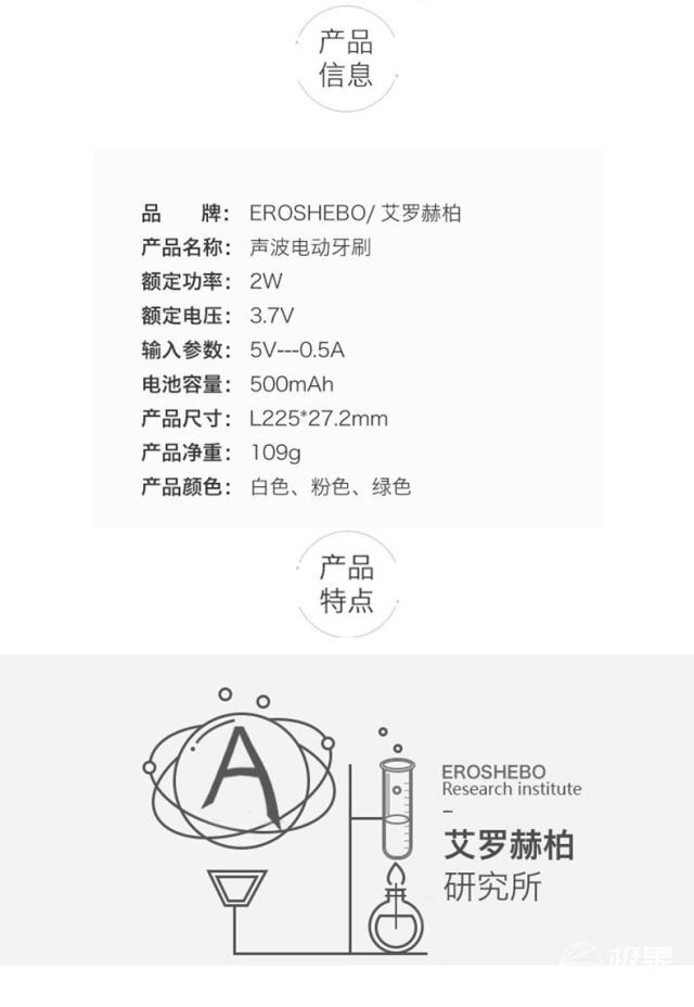 EROSHEBO/艾罗赫柏声波式声波电动牙刷
