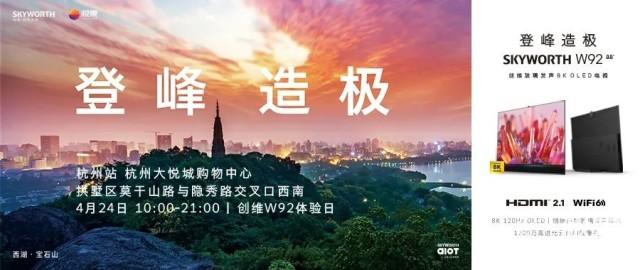 创维W92体验趴杭州站