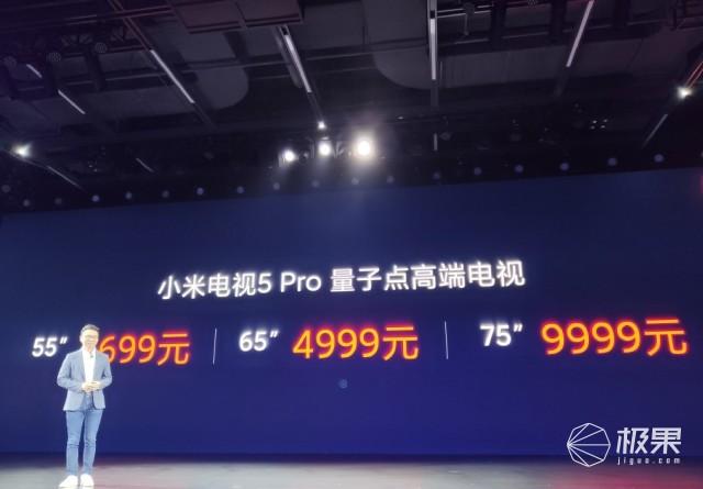 3699起!小米电视5Pro发布,把量子点的价格打下来!