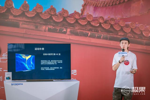 创维S81Pro系列体验趴北京站