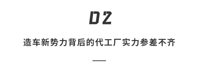 """华为汽车竟是""""东风小康""""造!揭秘19家造车新势力背后的「大佬」…"""