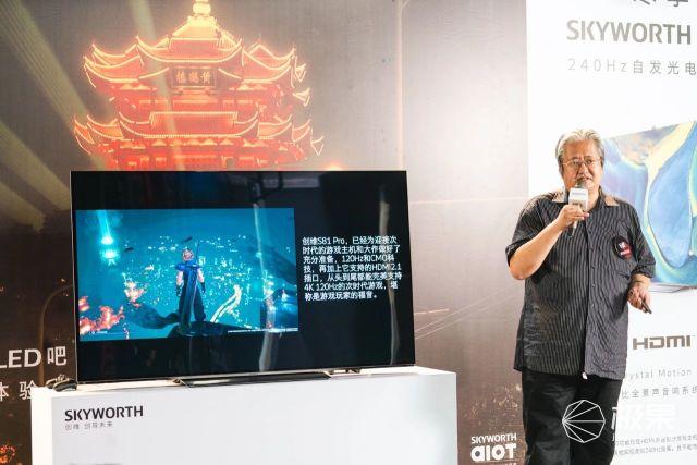 创维S81Pro武汉趴:超神装备竟让39年游龄大咖秒变迷弟!